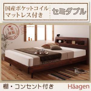 すのこベッド セミダブル【Haagen】【国産ポケットコイルマットレス付き】 ウォルナットブラウン 棚・コンセント付きデザインすのこベッド【Haagen】ハーゲン