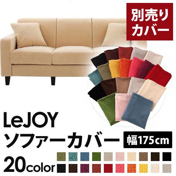 【カバー単品】ソファーカバー 幅175cm【LeJOY スタンダードタイプ】 クリームアイボリー 【リジョイ】:20色から選べる!カバーリングソファ