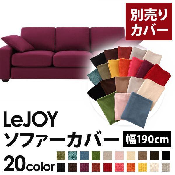 【カバー単品】ソファーカバー 幅190cm【LeJOY スタンダードタイプ】 グレープパープル 【リジョイ】:20色から選べる!カバーリングソファ