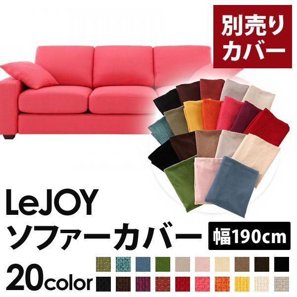 【カバー単品】ソファーカバー 幅190cm【LeJOY スタンダードタイプ】 ハッピーピンク 【リジョイ】:20色から選べる!カバーリングソファ