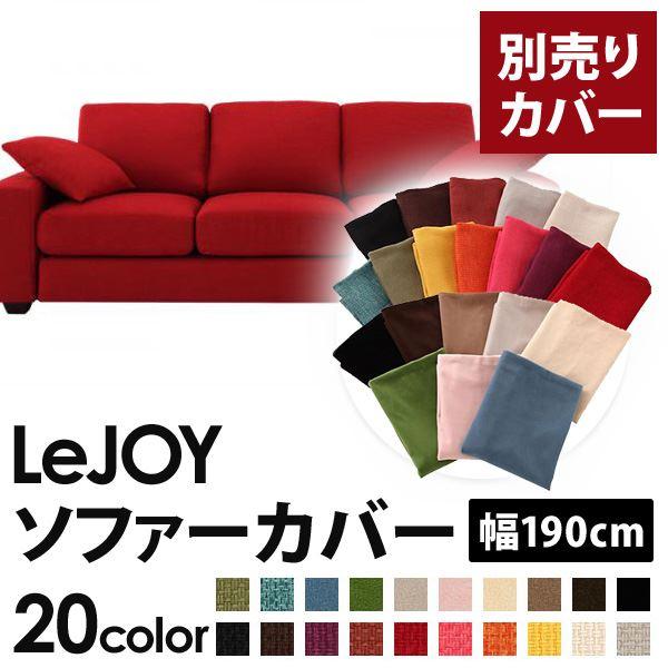 【カバー単品】ソファーカバー 幅190cm【LeJOY スタンダードタイプ】 サンレッド 【リジョイ】:20色から選べる!カバーリングソファ