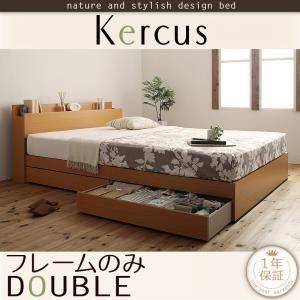 【スーパーセールでポイント最大44倍】収納ベッド ダブル【Kercus】【フレームのみ】 ナチュラル 棚・コンセント付き収納ベッド【Kercus】ケークス