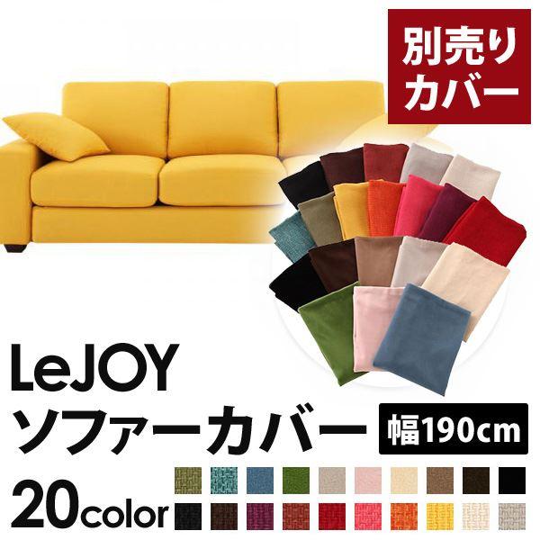 【カバー単品】ソファーカバー 幅190cm【LeJOY スタンダードタイプ】 ハニーイエロー 【リジョイ】:20色から選べる!カバーリングソファ