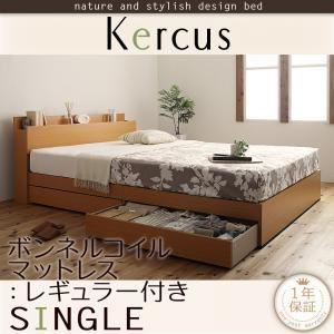 収納ベッド シングル【Kercus】【ボンネルコイルマットレス:レギュラー付き】 フレームカラー:ナチュラル マットレスカラー:ブラック 棚・コンセント付き収納ベッド【Kercus】ケークス