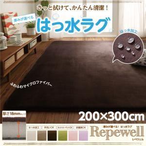 ラグマット【Repewell】200×300cm 厚さ:18mm ミルキーホワイト 厚みが選べる! 撥水ラグ【Repewell】レペウェル【代引不可】