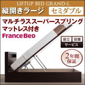 【組立設置費込】 収納ベッド ラージ セミダブル【縦開き】【Grand L】【マルチラススーパースプリングマットレス付】 ナチュラル 新 開閉タイプが選べるガス圧式跳ね上げ大容量収納ベッド【Grand L】【代引不可】
