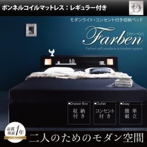 収納ベッド ダブル【Farben】【ボンネルコイルマットレス:レギュラー付き】 フレームカラー:ブラック マットレスカラー:アイボリー モダンライト・コンセント付き収納ベッド【Farben】ファーベン【代引不可】