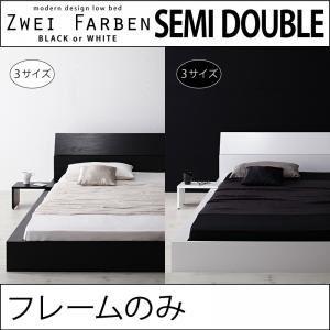 ローベッド セミダブル【Zwei Farben】【フレームのみ】 ホワイト モダンデザインローベッド【Zwei Farben】ツヴァイ ファーベン
