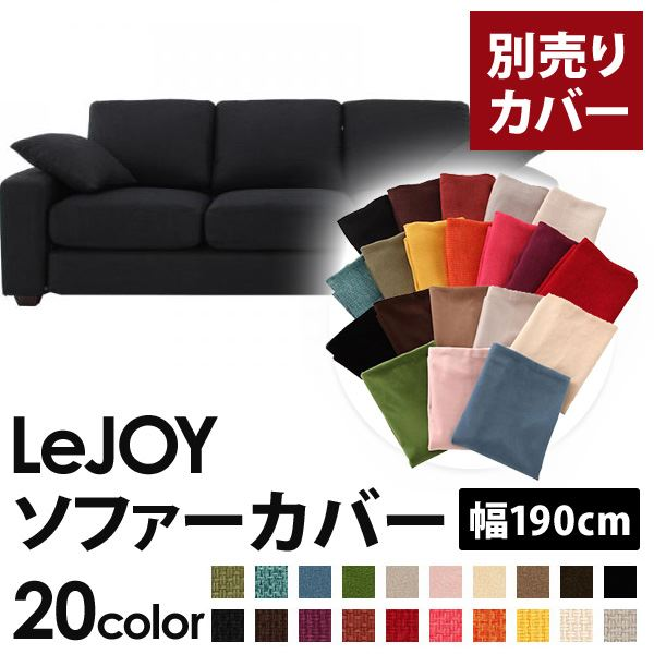 【カバー単品】ソファーカバー 幅190cm【LeJOY スタンダードタイプ】 ジェットブラック 【リジョイ】:20色から選べる!カバーリングソファ