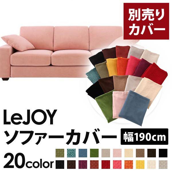【カバー単品】ソファーカバー 幅190cm【LeJOY スタンダードタイプ】 スウィートピンク 【リジョイ】:20色から選べる!カバーリングソファ
