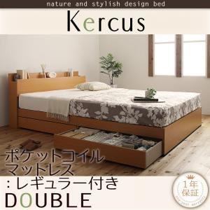 収納ベッド ダブル【Kercus】【ポケットコイルマットレス:レギュラー付き】 フレームカラー:ナチュラル マットレスカラー:アイボリー 棚・コンセント付き収納ベッド【Kercus】ケークス