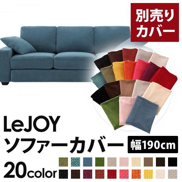 【カバー単品】ソファーカバー 幅190cm【LeJOY スタンダードタイプ】 ロイヤルブルー 【リジョイ】:20色から選べる!カバーリングソファ