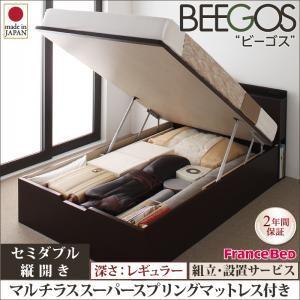 【組立設置費込】 収納ベッド レギュラー セミダブル【縦開き】【Beegos】【マルチラススーパースプリングマットレス付】 ホワイト 収納ヘッドボード付きガス圧式跳ね上げ収納ベッド【Beegos】ビーゴス【代引不可】