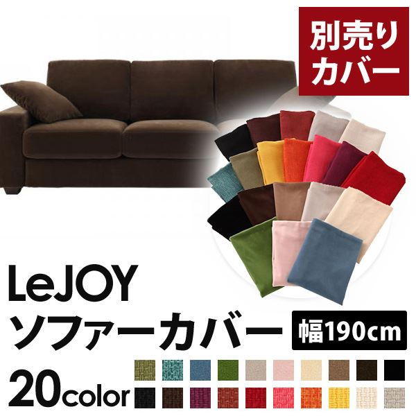 【カバー単品】ソファーカバー 幅190cm【LeJOY スタンダードタイプ】 モカブラウン 【リジョイ】:20色から選べる!カバーリングソファ