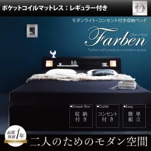 収納ベッド ダブル【Farben】【ポケットコイルマットレス:レギュラー付き】 フレームカラー:ホワイト マットレスカラー:アイボリー モダンライト・コンセント付き収納ベッド【Farben】ファーベン【代引不可】