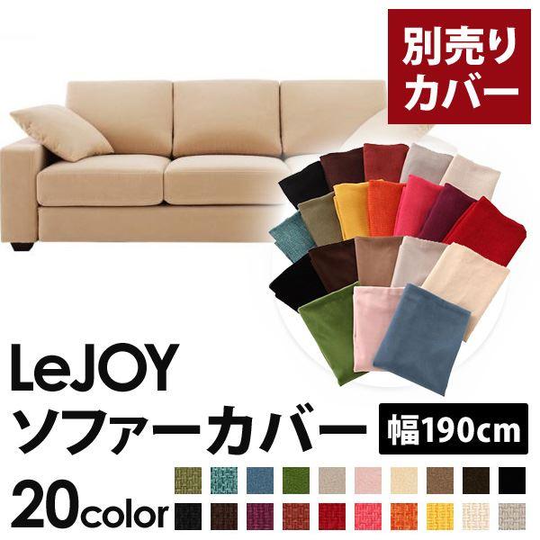 【カバー単品】ソファーカバー 幅190cm【LeJOY スタンダードタイプ】 クリームアイボリー 【リジョイ】:20色から選べる!カバーリングソファ
