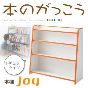 本棚 レギュラータイプ【joy】オレンジ ソフト素材キッズファニチャーシリーズ 本棚【joy】ジョイ【代引不可】