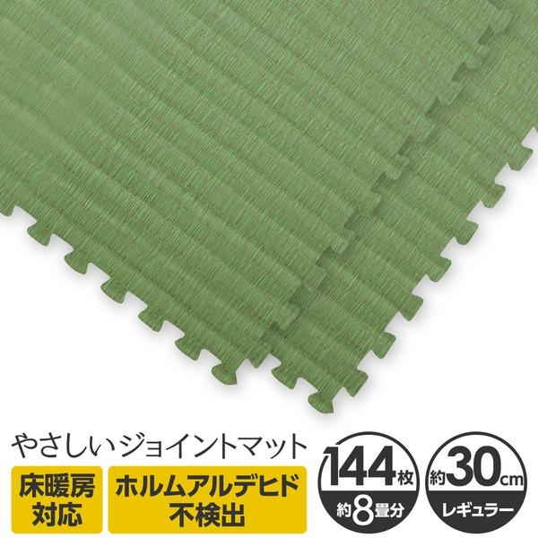 やさしいジョイントマット ナチュラル 約8畳(144枚入)本体 レギュラーサイズ(30cm×30cm) 畳(たたみ) 〔クッションマット 床暖房対応 赤ちゃんマット〕