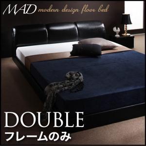 【スーパーセールでポイント最大44倍】フロアベッド ダブル【MAD】【フレームのみ】 ブラック モダンデザインフロアベッド【MAD】マッド