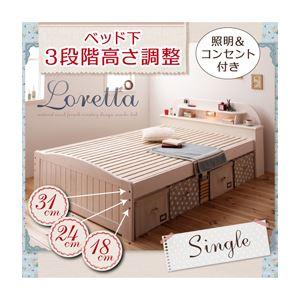 すのこベッド シングル【Loretta】ホワイトウォッシュ 高さが調節できる!照明&宮棚&コンセント付き天然木すのこベッド【Loretta】ロレッタ【代引不可】