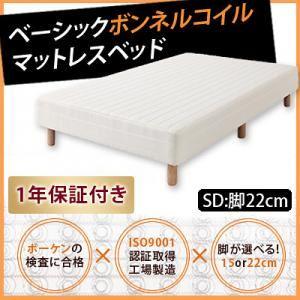 脚付きマットレスベッド セミダブル ベーシックボンネルコイルマットレス 脚22cm【代引不可】