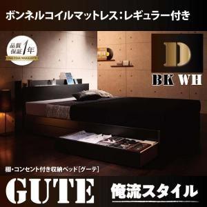 収納ベッド ダブル【Gute】【ボンネルコイルマットレス:レギュラー付き】 フレームカラー:ホワイト マットレスカラー:ブラック 棚・コンセント付き収納ベッド【Gute】グーテ