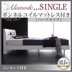 すのこベッド シングル【Alamode】【ボンネルコイルマットレス:ハード付き】 ウェンジブラウン 棚・コンセント付きデザインすのこベッド【Alamode】アラモード【代引不可】