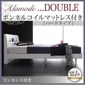 すのこベッド ダブル【Alamode】【ボンネルコイルマットレス:ハード付き】 ホワイト 棚・コンセント付きデザインすのこベッド【Alamode】アラモード【代引不可】
