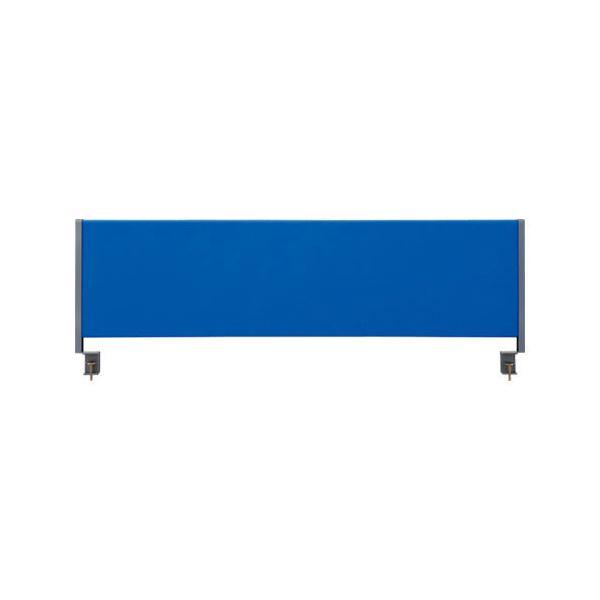 林製作所 デスクトップパネル/オフィス用品 【クロスタイプ 幅120cm用】 ブルー YSP-C120BL
