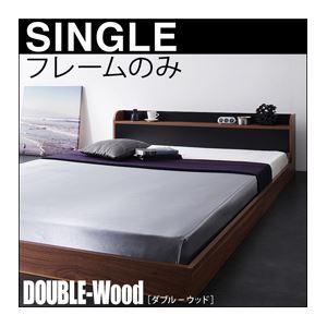 【スーパーセールでポイント最大44倍】フロアベッド シングル【DOUBLE-Wood】【フレームのみ】フレームカラー:ウォルナット×ブラック 棚・コンセント付きバイカラーデザインフロアベッド【DOUBLE-Wood】ダブルウッド