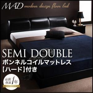 フロアベッド セミダブル【MAD】【ボンネルコイルマットレス:ハード付き】 ブラック モダンデザインフロアベッド【MAD】マッド