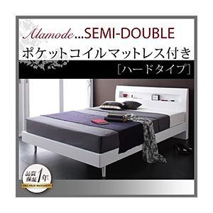 すのこベッド セミダブル【Alamode】【ポケットコイルマットレス:ハード付き】 ホワイト 棚・コンセント付きデザインすのこベッド【Alamode】アラモード