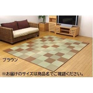 純国産/日本製 い草ラグカーペット 『ブロック2』 ブラウン 約191×250cm