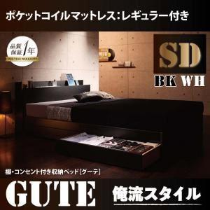 収納ベッド セミダブル【Gute】【ポケットコイルマットレス:レギュラー付き】 フレームカラー:ホワイト マットレスカラー:ブラック 棚・コンセント付き収納ベッド【Gute】グーテ