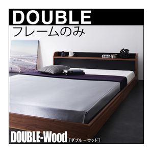 フロアベッド ダブル【DOUBLE-Wood】【フレームのみ】フレームカラー:ウォルナット×ブラック 棚・コンセント付きバイカラーデザインフロアベッド【DOUBLE-Wood】ダブルウッド
