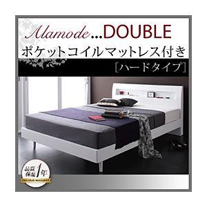 すのこベッド ダブル【Alamode】【ポケットコイルマットレス:ハード付き】 ホワイト 棚・コンセント付きデザインすのこベッド【Alamode】アラモード【代引不可】