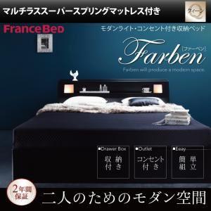 収納ベッド クイーン【Farben】【マルチラススーパースプリングマットレス付き】 ホワイト モダンライト・コンセント付き収納ベッド【Farben】ファーベン【代引不可】