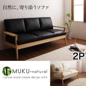 ソファー 2人掛け【MUKU-natural】アイボリー 天然木シンプルデザイン木肘ソファ【MUKU-natural】ムク・ナチュラル
