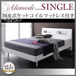 すのこベッド シングル【Alamode】【国産ポケットコイルマットレス付き】 ホワイト 棚・コンセント付きデザインすのこベッド【Alamode】アラモード【代引不可】