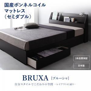 収納ベッド セミダブル【BRUXA】【国産ボンネルコイルマットレス】 ホワイト 可動棚付きヘッドボード・収納ベッド 【BRUXA】ブルーシャ【代引不可】