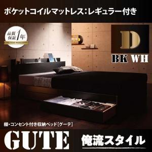収納ベッド ダブル【Gute】【ポケットコイルマットレス:レギュラー付き】 フレームカラー:ホワイト マットレスカラー:ブラック 棚・コンセント付き収納ベッド【Gute】グーテ