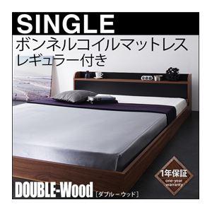 フロアベッド シングル【DOUBLE-Wood】【ボンネル:レギュラー付き】フレームカラー:ウォルナット×ブラック マットレスカラー:ブラック 棚・コンセント付きバイカラーデザインフロアベッド【DOUBLE-Wood】ダブルウッド