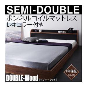 フロアベッド セミダブル【DOUBLE-Wood】【ボンネル:レギュラー付き】フレームカラー:ウォルナット×ホワイト マットレスカラー:アイボリー 棚・コンセント付きバイカラーデザインフロアベッド【DOUBLE-Wood】ダブルウッド