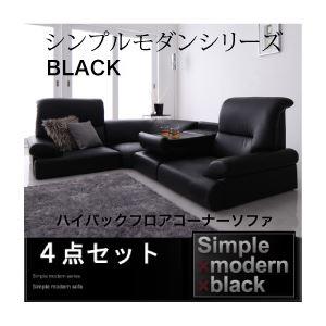 ソファーセット 4点セット【BLACK】ブラック シンプルモダンシリーズ【BLACK】ブラック ハイバックフロアコーナーソファ【代引不可】