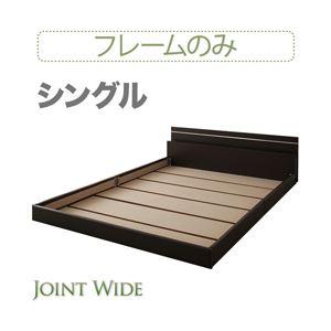 フロアベッド シングル【Joint Wide】【フレームのみ】 ホワイト モダンライト・コンセント付き連結フロアベッド【Joint Wide】ジョイントワイド【代引不可】