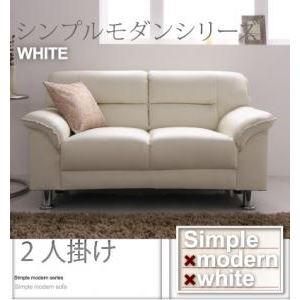 ソファー 2人掛け【WHITE】アイボリー シンプルモダンシリーズ【WHITE】ホワイト ソファ【代引不可】