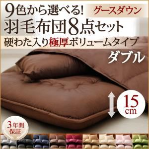布団8点セット ダブル ミッドナイトブルー 9色から選べる!羽毛布団 グースタイプ 8点セット 硬わた入り極厚ボリュームタイプ