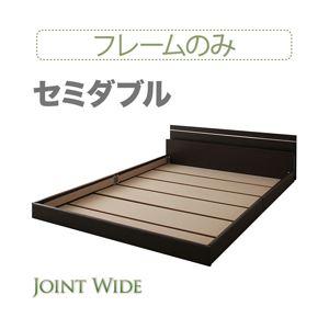 フロアベッド セミダブル【Joint Wide】【フレームのみ】 ホワイト モダンライト・コンセント付き連結フロアベッド【Joint Wide】ジョイントワイド【代引不可】