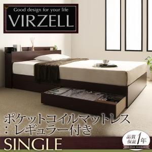 収納ベッド シングル【virzell】【ポケットコイルマットレス:レギュラー付き】 フレームカラー:ダークブラウン マットレスカラー:ブラック 棚・コンセント付き収納ベッド【virzell】ヴィーゼル