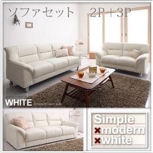 ソファーセット 2人掛け+3人掛け【WHITE】アイボリー シンプルモダンシリーズ【WHITE】ホワイト ソファセット 2P+3P【代引不可】